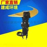 南京建成厂家直销 低速推流器 低速推流搅拌机