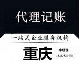 重慶主城區公司注冊200元代理記賬