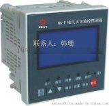 PMAC503C电气火灾监控探测器威森电气韩珊18602903860