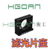 HGMMF1系列滤光片座/可加持滤光片/手动调节/适合不同厚度