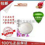 硫代甜菜碱 4727-41-7 生产厂家 价格
