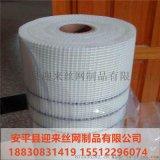 耐碱网格布,保温网格布,内墙网格布