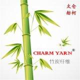 CHARM YARN、竹碳纤维、竹碳纱线、竹碳丝、健康纤维