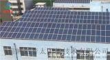 家庭太阳能光伏发电招源泉镇加盟代理商