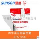 夏盛 肉牛羊专用复合酶SFS-066 饲料添加剂