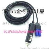 现货直销12V3A汽车启动电源,EC5公头,4米汽车启动电源打气泵