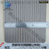 厂家供应304木纹不锈钢板|热转印不锈钢板定做