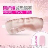 优顺达LT-TZ01碳钎维USB发热眼罩
