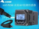 AMT-PH300在线PH传感器