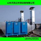 厂家批发塑料废气处理设备/光催化废气处理设备/光解废气处理设备