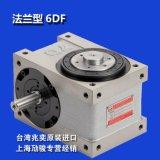 凸轮分割器进口凸轮分割器上海凸轮分割器专营台湾原装进口6DF