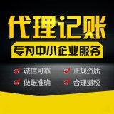 深圳一般纳税人 小规模纳税人 纳税申报 公司年检年审 代办执照