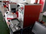 广州佛山揭阳 超低价20w金属激光打码机全自动电脑雕刻机