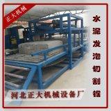 厂家生产1230型水泥发泡切割锯