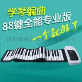科汇兴爆款88键加厚可折叠手卷钢琴带锂电池MIDI软键盘便携式充电