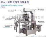 茶叶包装称重机,砂糖包装机,包装机控制系统
