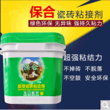 厦门瓷砖粘结剂十大品牌 保合超强瓷砖粘结剂价格