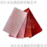 0.5竖条防静电绸 全导导电丝 防静电性能优越
