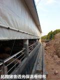 供应浙江宁波大型养猪场透光卷帘布、耐磨养殖场卷帘批发与定做