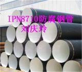 无毒饮水用IPN8710防腐钢管厂家报价