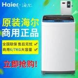 海爾商用洗衣機XQB70-51U7