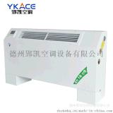 郢凯 FP-51LM立式明装风机盘管 煤改电散热器