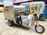 電動三輪車 小型灑水車
