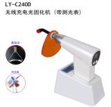 LY-C240D带测光无线充电光固化