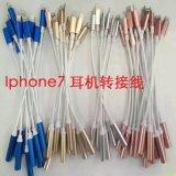 iphone7plus苹果耳机转接线 lightning接口转3.5mm音频接口 工厂