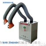 双臂型移动式烟尘净化器环评达标厂家直销