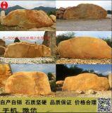广东园林黄蜡石 大型景观石 天然风景石 黄色刻字石