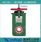鑫海矿机供应XWXZF/D-1.6刀闸阀