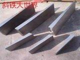 泰安斜铁斜垫铁平垫铁厂家