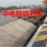 长江脱硫石膏氯离子300ppm出口日本