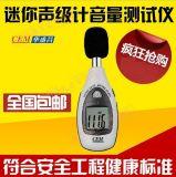 CEM华盛昌DT-85A迷你型噪音计
