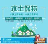 深圳水保方案评价公司, 如何办理水土保持审批, 保护客户合法权益