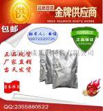 泮托拉唑钠水合物|164579-32-2