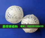 盘锦生物悬浮球填料各种规格零售批发