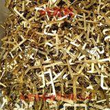 广州市高价废铜回收。废白铜回收 65铜. 59铜 铜渣专业回收