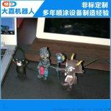 夹模玩具自动喷涂机 五轴往复机 塑胶喷涂设备(DJ-10)