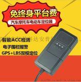 深圳电动车GPS定位器厂家
