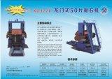 龙门式多片锯石机 组合锯 石材锯切机