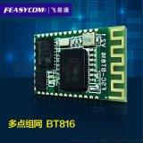 SPP无线串口HID一对多BLE打印机BT816组网CC2564蓝牙4.0双模模块