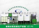 蓝征LZ-F1防冻液生产设备