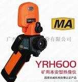 飒特红外,矿用YRH600,红外热像仪