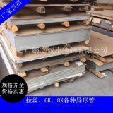 广东佛山供应正材不锈钢8K钛金板压花板防滑板