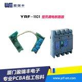 供应盈瑞丰YRF-731塑壳漏电断路器 断路器电子板组件 PCBA加工