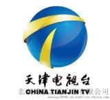 天津电视台IPTV广告资源2018年广告代理