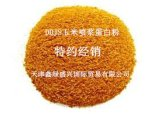 供应DDGS玉米喷浆蛋白粉