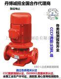 丹博XBD-L立式單級消防泵